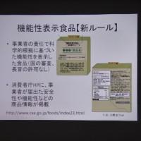 P1060042食品表示法